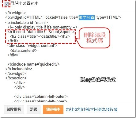 Blogger_hide_widget_title03