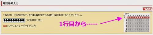 ufj-phishing-05.jpg