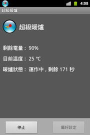 screenshot-1325232521310