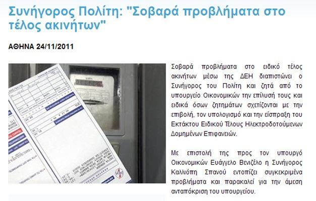 25-11-2011 12-00-51 πμ