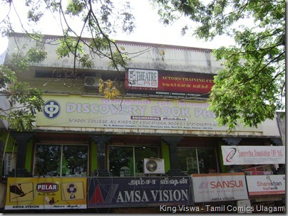 Discovery Book Palace West KK nagar Chennai Photo 05 Outside View