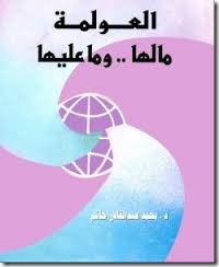 العولمة مالها وما عليها .... محمد عبد القادر حاتم