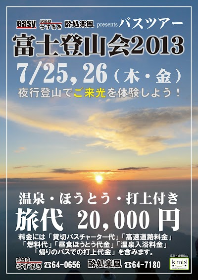 富士山2013ポスター文字配置w2.jpg