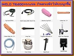 ตู้เชื่อมไฟฟ้า IWELD TIG200 ของแถม1