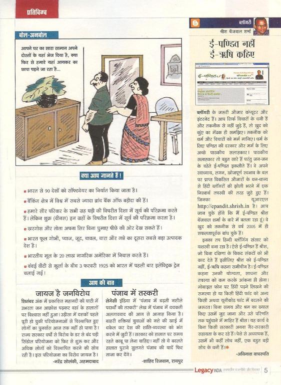 Legacy_India_ePandit_Article_Oct_2011