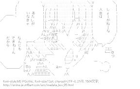 [AA]不知火半袖 (めだかボックス)