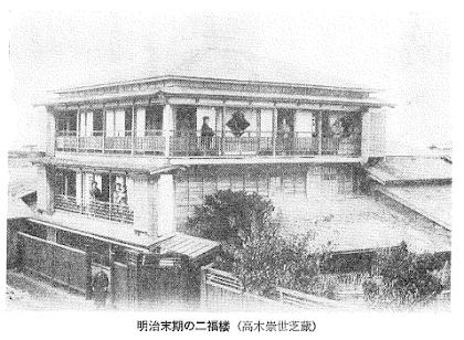 明治末期の二福楼(P576).png