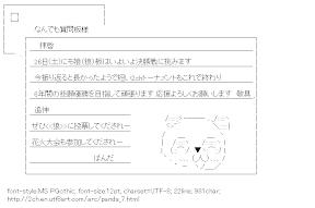 [AA]Panda Letter