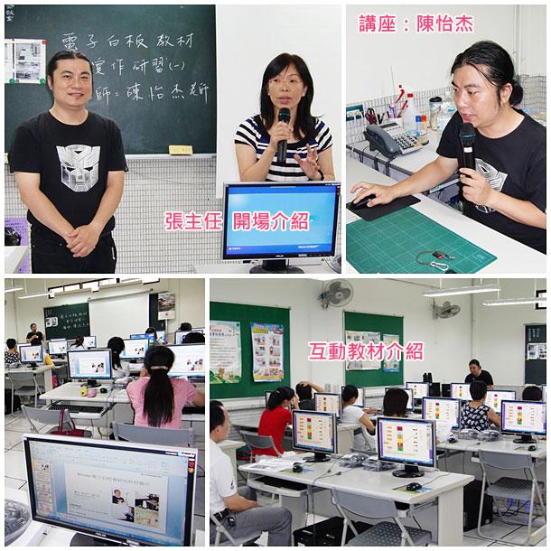 永春國小-電子白板教材實作 研習活動集錦