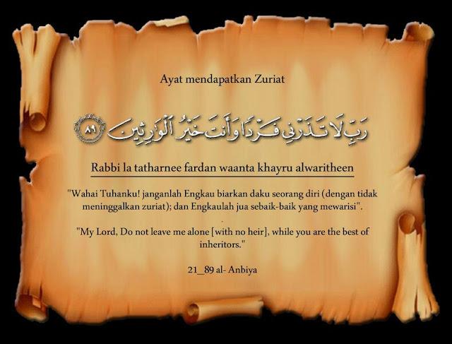 Doa bagi Mendapatkan Zuriat