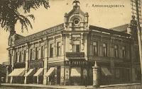г. Александровск Екатеринославской губернии. фото нач. ХХ века.