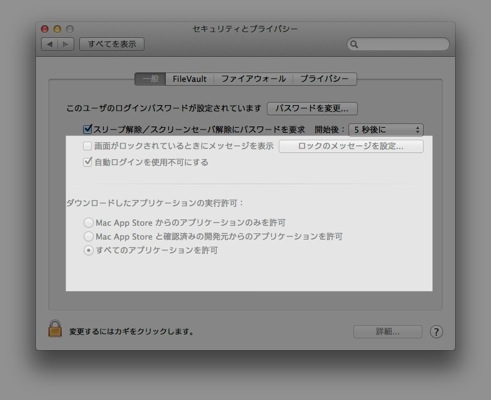 セキュリティとプライバシー-3.jpg