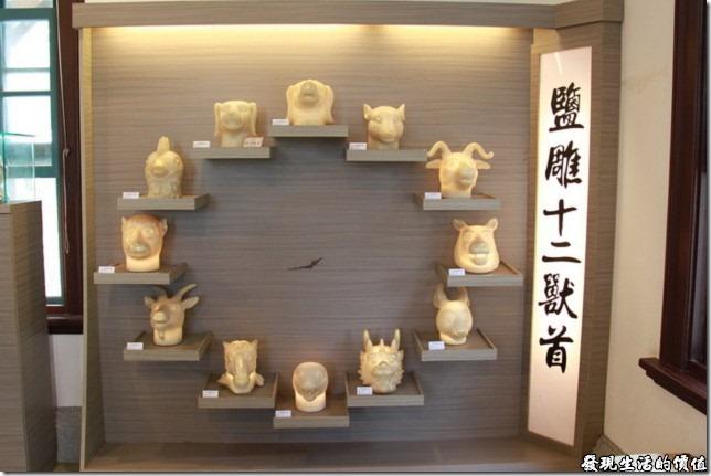 台南-夕遊出張所-鹽雕十二獸首,也就是十二生肖啦!