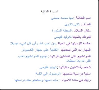 Education Al Madina ملف إنجاز إلكتروني لطالبة