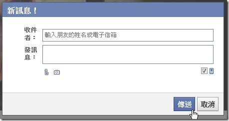 Facebook Send Email2