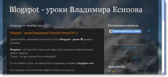 делаем дизайн блога
