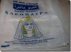ΚΛΕΟΠΑΤΡΑ ΣΑΚΟΥΛΑ