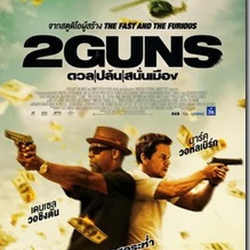 ดวล ปล้น สนั่นเมือง [ซูม เสียงไทย] 2 GUNS