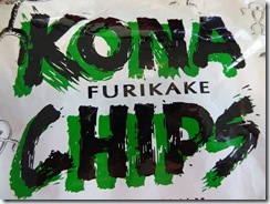 ハワイ島のポテトチップスとタロイモチップス