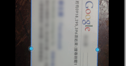 Google Drive Android App 內建高解析度紙本文件掃描