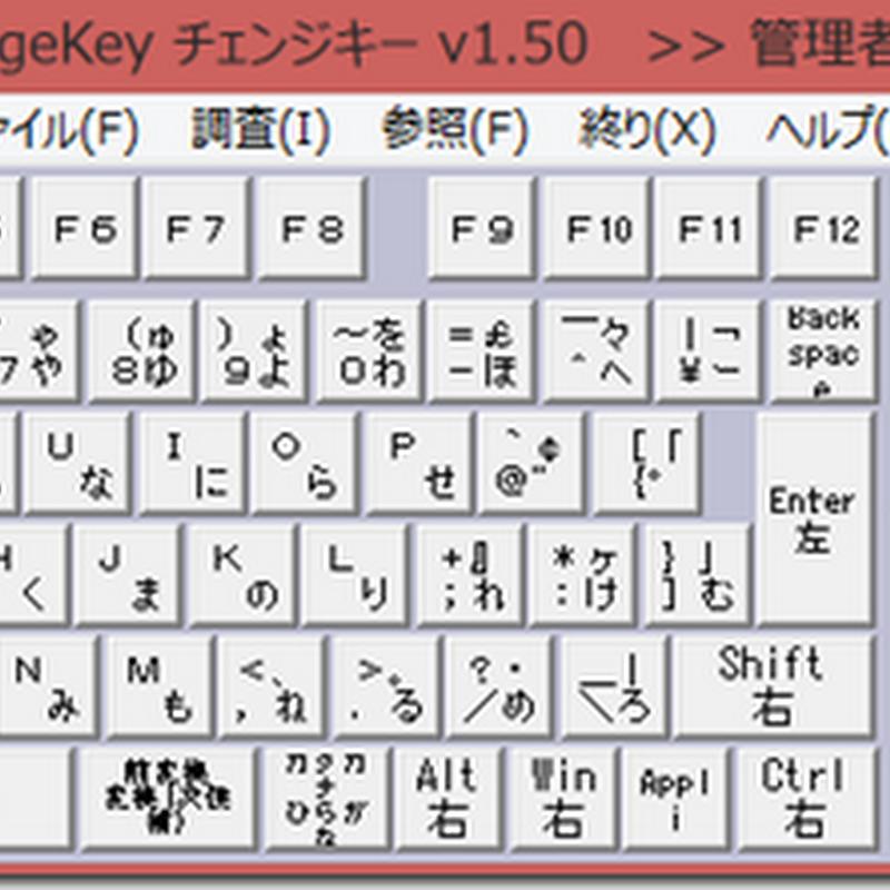 新しい ThinkPad X1 Carbon キー&パッド周りの設定