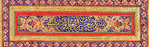 An Illuminated Quran (detail). Iran. Dated 1243 AH / 1827 AD.