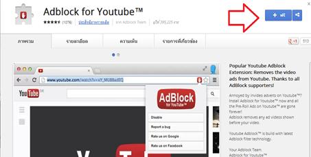 ปิดโฆษณาใน youtube บน Google chrome