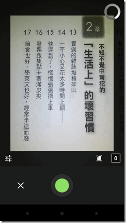 Evernote for Android-13