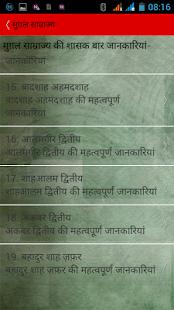 Mughal-Empire 6