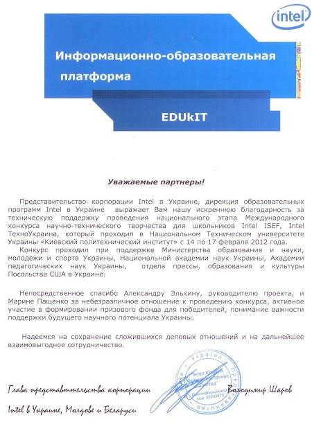 Pismo-blagodarnosti-Intel EDUkIT.jpg