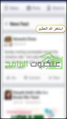 تطبيق الأذكار التلقائية على الشاشة Auto- Athkar for muslims - 4