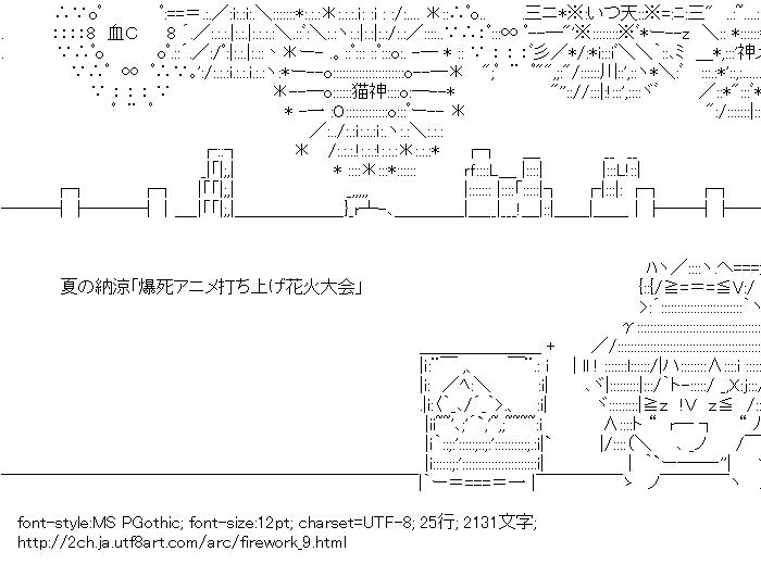 花火,モッピー,インフィニット・ストラトス,篠ノ之箒