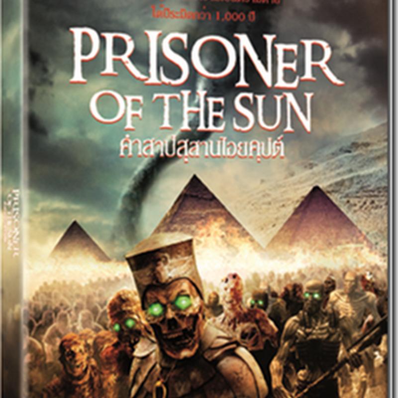 Prisoner Of The Sun คำสาปสุสานไอยคุปต์