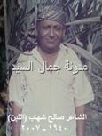 الشاعر صالح شهاب اللبن