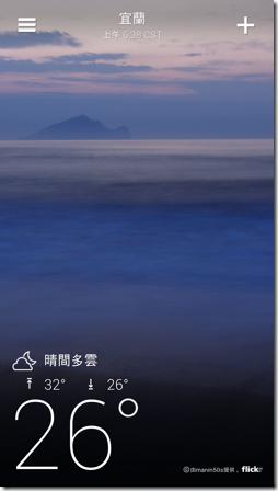 Yahoo!氣象-14