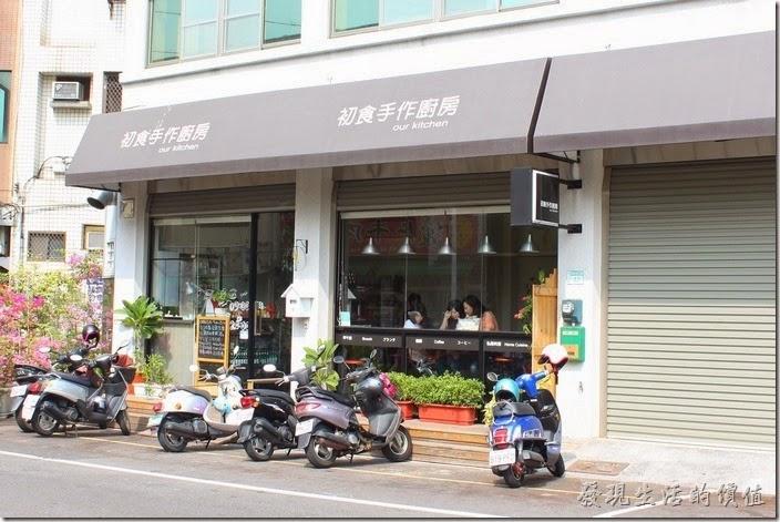 台南【初食手作廚房】的外觀。