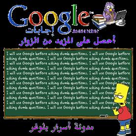 google_egabat
