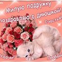 Фото открыток с днем рождения подруге 198