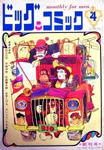 Big Comic - 1968-4