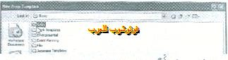 المهارات الاساسيه-20141104210716-00016_08