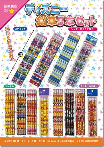 ディズニー鉛筆5本セット
