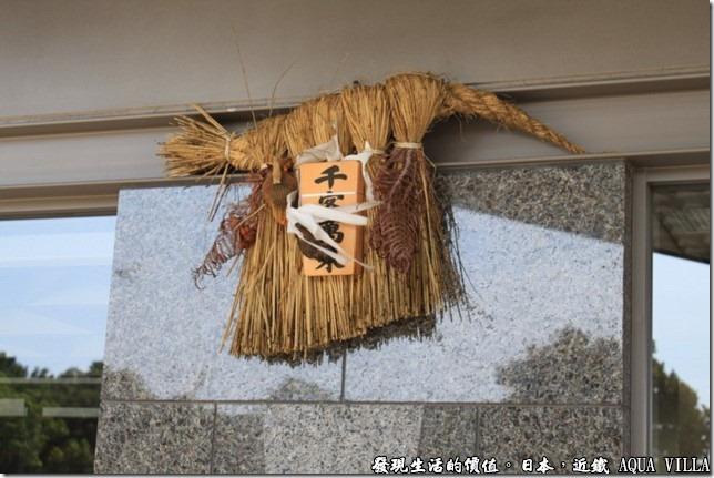日本伊勢志摩市的近鐵水上別墅飯店(Hotel Kintetsu Aquavilla Ise-Shima),門口的「千客萬來」祈福的草編似乎在無聲的招呼著客人進門