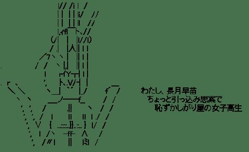 早苗 エビぐるみ (侵略!イカ娘)