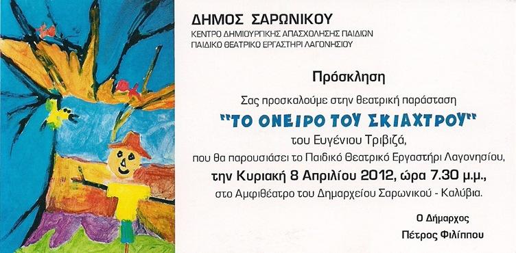 Θεατρική παράσταση από το Παιδικό Θεατρικό Εργαστήρι Λαγονησίου του ΚΔΑΠ Δήμου Σαρωνικού