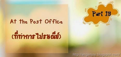 At the Post Office_ที่ทำการไปรษณีย์ภาษาอังกฤษ