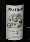Great Wall Cab