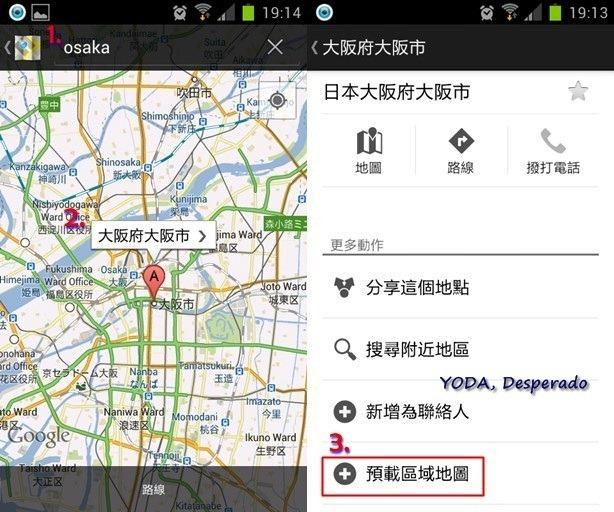 Screenshot_2012-05-23-19-14-25-horz