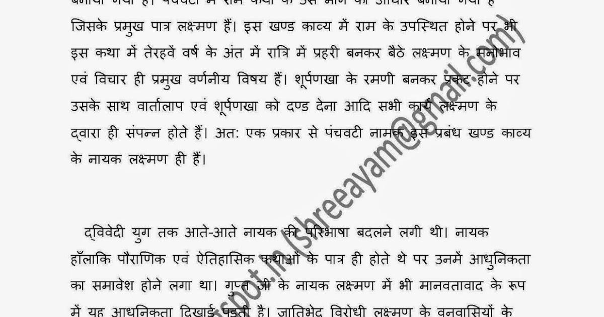महात्मा गांधी पर आदर्श हिन्दी निबंध