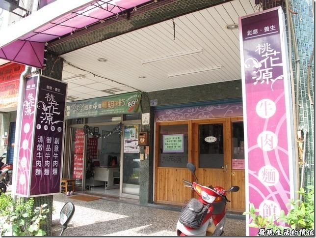 台南-桃花源牛肉麵01
