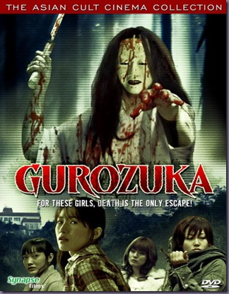 Gurozuka-2011-DVD-Image